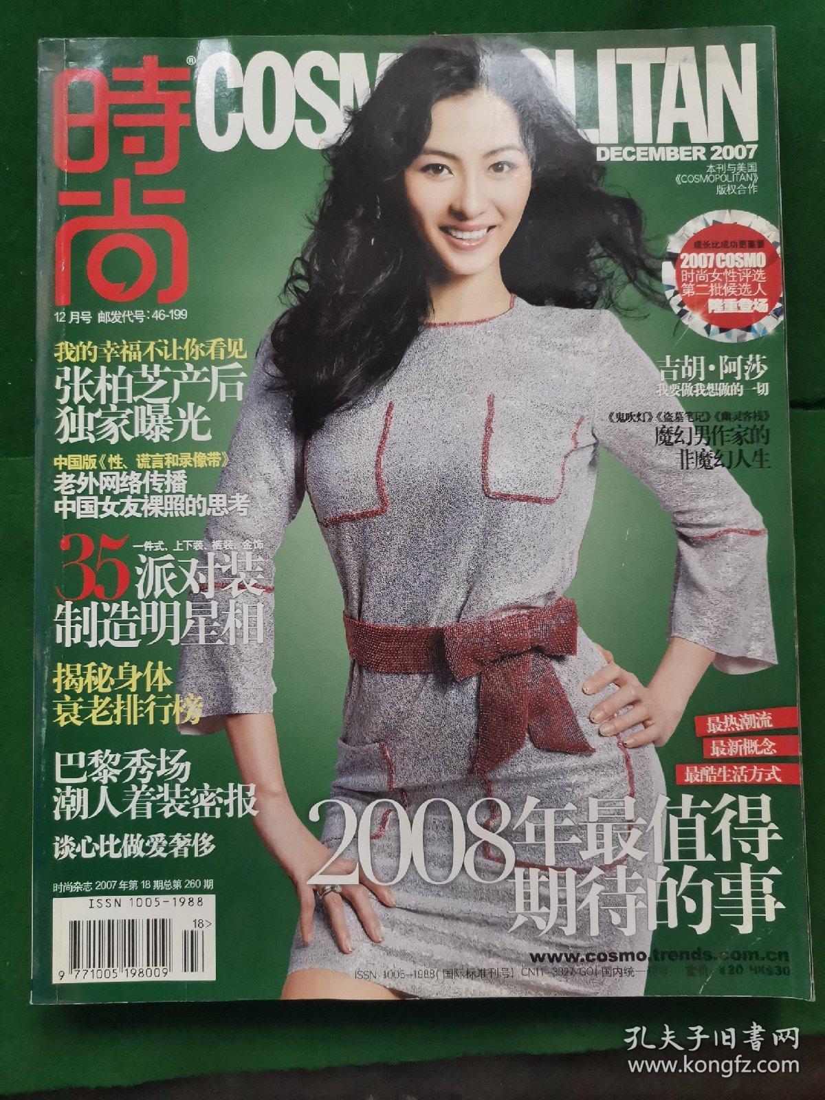 时尚杂志COSMOPOLITAN2007年第18期-12月号-总260期
