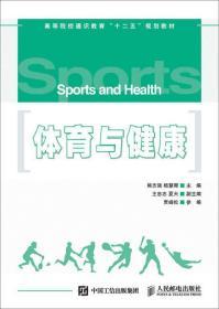 正版体育与健康