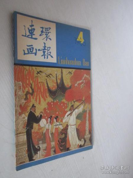 连环画报   1983年第4期