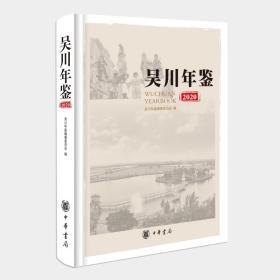 吴川年鉴. 2020