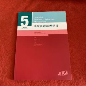 信息资源管理学报2020年第5期