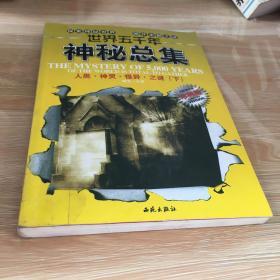 世界五千年神秘总集:人类.神灵.怪异之谜 下册 馆藏 无笔迹