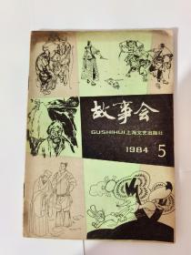 故事会(1984年第5期)