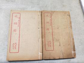 清代小说  《吹纲录》上下册  共六卷