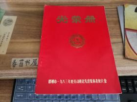 光荣册【邯郸市一九八三年度劳动模范先进集体表彰大会】