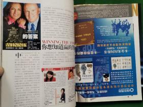 时尚杂志COSMOPOLITAN2007年第13期-9月号-总255期