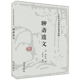 日本庆应义塾大学图书馆藏:聊斋遗文