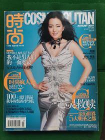 时尚杂志COSMOPOLITAN2007年第11期-8月号-总253期