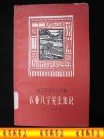1965年文革前出版的-------农业知识----有小图片----【【农业;八字宪法;知识】】----稀少