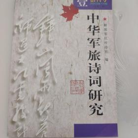 中华军旅诗词研究