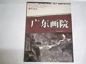 广东画院  2007年 No.1  总第9期