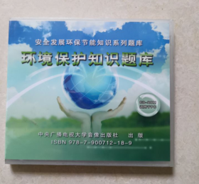 2021年安全月光盘环境保护知识题库U盘版   1E12a