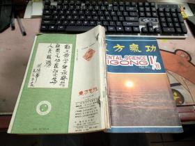 东方气功1986年第1期 1988年第3,4期1989年第1,2,3,4,5 6期  9本合订一本 有订孔 有画线N2285