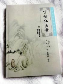 丁甘仁医案/中医临床必读丛书