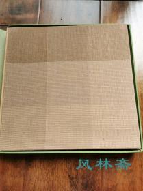 冈鹿之助作品集 特装限定150部 志村福美 手染手织布面装帧 日本书籍制作典范 油画家跨界染织界人间国宝