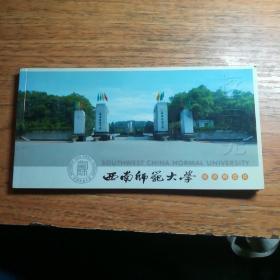 明信片   西南师范大学邮资明信片