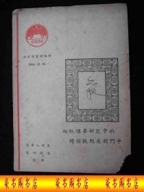 1954年解放初期出版的---李希凡--【【向红楼梦研究中的错误观点展开斗争】】---少见