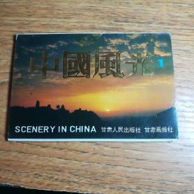 明信片   中国风光(10张)