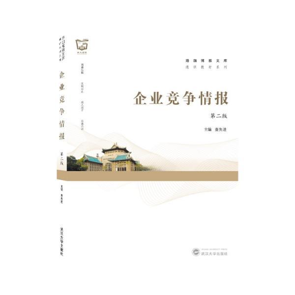 企业竞争情报(第二版) 查先进 编  武汉大学出版社 9787307218413