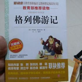 格列佛游记/语文新课标必读丛书分级课外阅读青少版(无障碍阅读彩插本)