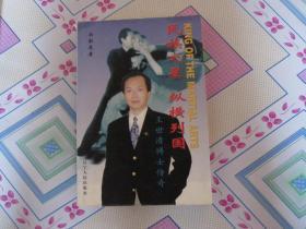 民族之星纵横列国---王世清博士传奇(王世清签名本)(2004年软精装1版1印))