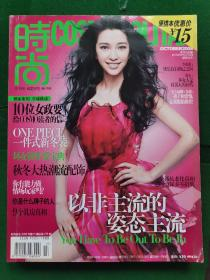 时尚杂志COSMOPOLITAN2008年第15期-10月号-总276期
