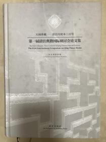 第一届清宫典籍国际研讨会论文集