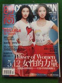时尚杂志COSMOPOLITAN2008年第10期-7月号-总271期