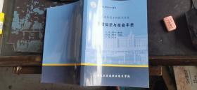 高速铁道工程技术专业关键知识与技能手册  黑龙江交通职业技术学院  16开本