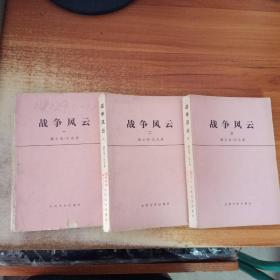 战争风云(全三册)