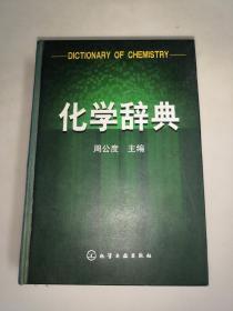 化学辞典 【精装本】