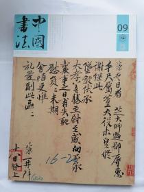 中国书法2017年9 总313期