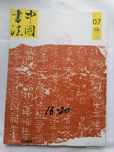 中国书法2017年7 总309期