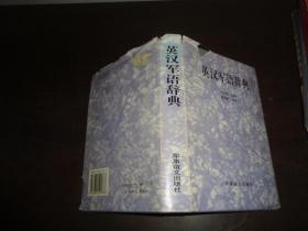 英汉军语辞典 精