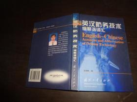 英汉防务技术缩略语词汇