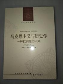 人文与社会译丛:马克思主义与历史学:一种批判性的研究