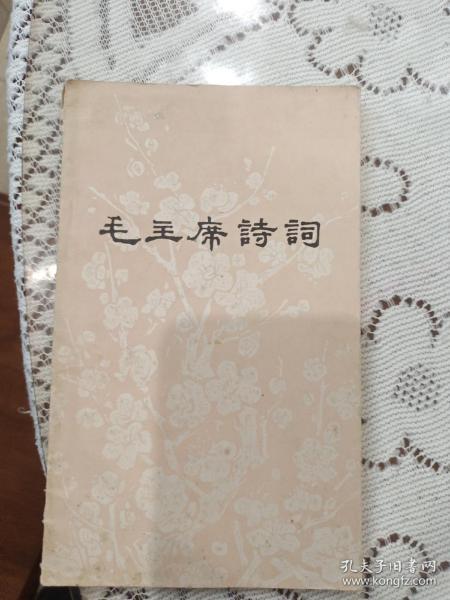 毛主席诗词