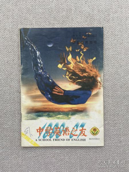 中学英语之友 1999年第七期 初二版