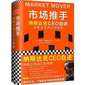 市场推手:纳斯达克CEO自述(神级领导力教科书!华尔街传奇自述纳斯达克如何走出绝境的故事!)