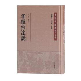 孝经古注说(孝经文献丛刊(第一辑))