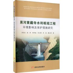 黑河黄藏寺水利枢纽工程环境影响及保护措施研究