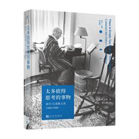 太多值得思考的事物:索尔·贝娄散文选1940-2000(诺贝尔文学奖、普利策奖、三次美国国家图书奖获得者)