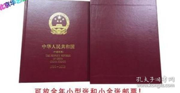 华艺 集邮册 1998-2003邮票合订本 空册 定位册 98-03