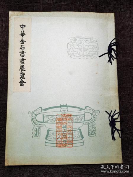 1931年中华金石书画展览会图录
