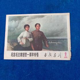 延安画刊(1977年9    纪念毛主席逝世一周年专号)