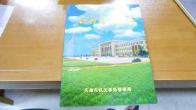 名店名师集萃(天津市名店名厨师,名菜的画册)040405