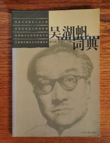 吴湖帆词典 艺术大家个人词典系列