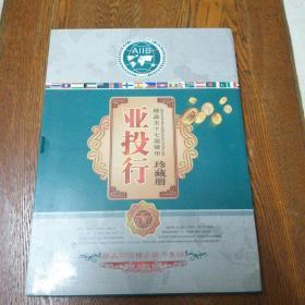 亚投行精品五十七国硬币珍藏册