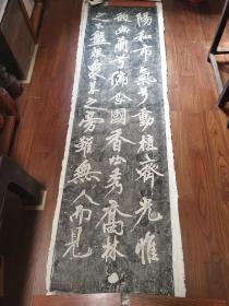 《幽兰赋》黄庭坚书法,清末拓片,薄托,224X64厘米X12,书法潇洒老辣,品佳