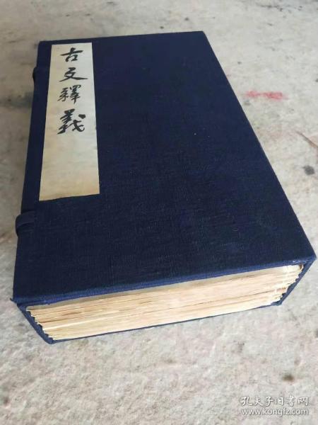 《古文释义》,司马迁、诸葛亮、陶渊明、李白、苏东坡等历代名人名家文选、文集。清朝木刻板,一函一套八卷八册全。 规格25*15.5*7.2cm